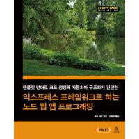 익스프레스 프레임워크로 하는 노드 웹 앱 프로그래밍 - acorn+PACKT 시리즈