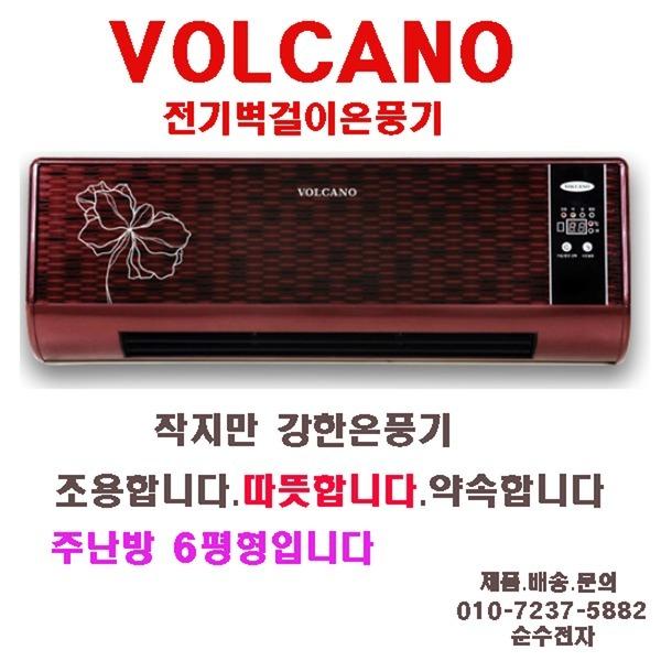 2019년형신재품 볼케노전기온풍기VS-06W벽걸이리모컨s