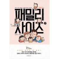 패밀리 사이즈 2  문예춘추사   남지은  김인호  여섯 식구 만화가 가족의 일상 속