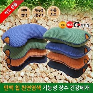 편백나무 칩 장수베개(07~09)