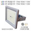LED사각투광등 75W 95W 110W LED모듈 사세요8282