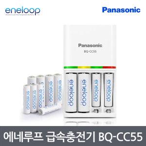 파나소닉 에네루프 급속충전기 BQ-CC55 충전지 AA AAA