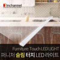 인채널 소프트 터치 LED 슬림바 라이트/싱크대/조명