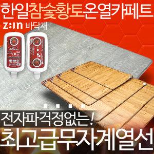 18년형 한일 Z:IN 전기장판 무자계열선 전기매트 온열