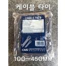 케이블타이 100mm~450mm/동아/카이스/봉단위판매