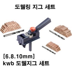 kwb 도웰링지그/도웰지그세트/드릴가이드/라인마스터
