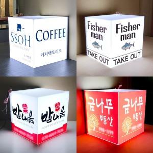 큐브간판 D-정사각 3면-300각 조명/비조명 아크릴간판