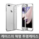 아이폰7 플러스 실리콘 케이스 TPU 젤리 투명케이스