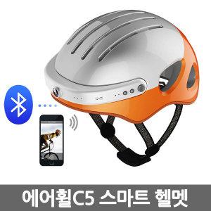 Airwheel 에어휠C5 스마트헬멧 내장형카메라 전화통화