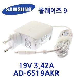 삼성정품 19V 3.42A/NT900X5N-X716/AD-6519AKR 아답타