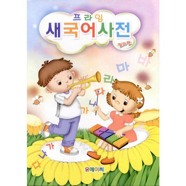 초등국어 새국어사전  칼라판   유에이씨   편집부