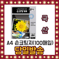 국내산 A4 손코팅지 100매입 손으로 간편 코팅 필름