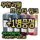 HP / 무한잉크 hp 엡손 캐논 삼성 브라더 무한리필잉크충전