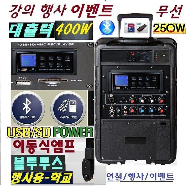야외-학교/교회 이동앰프/블루투스400W250/대출력/QV7