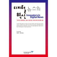 디지털 뉴스의 혁신  커뮤니케이션북스   루시 큉  가디언  뉴욕타임스  쿼츠  버즈