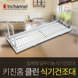 인채널_키친홈 스마트 클린 알루미늄 식기건조대 800