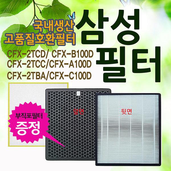 삼성공기청정기필터 CFX-G100D/CFX-B100D/CFX-D100D