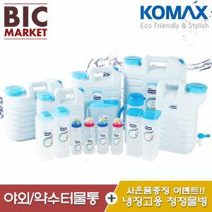 (사은품 증정) 코멕스 바이오탱크 매직 생수통 약수통