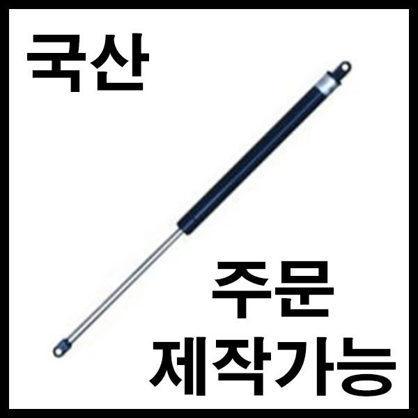 명가철물/가스쇼바/공업용/자동차/트렁크/씽크대