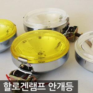 모토피아 할로겐램프 SJ-003 / 안개등 써치라이트