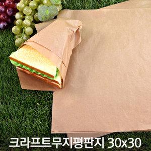 (원포장) 제과제빵용 크라프트 무지 평판지/노루지(30x30)_1000장