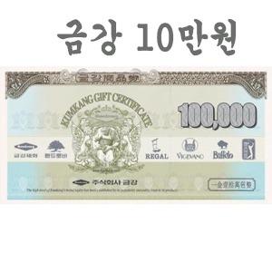 금강제화상품권 10만원/구두티켓/금강상품권/금강티켓