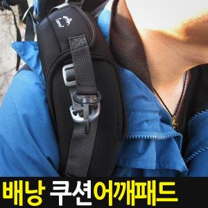 어깨패드 어깨보호쿠션 입대 등산가방 배낭 군인용품