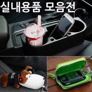 차량용 실내용품 포켓 거치대 컵홀더 수납함 팔걸이