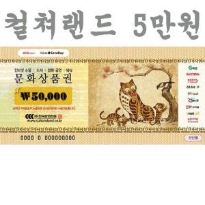 컬쳐랜드상품권 5만원/컬쳐랜드/문화상품권/지류