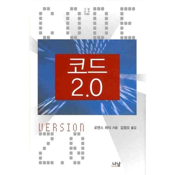 나남 코드 2 0(나남신서 1386)(양장본)