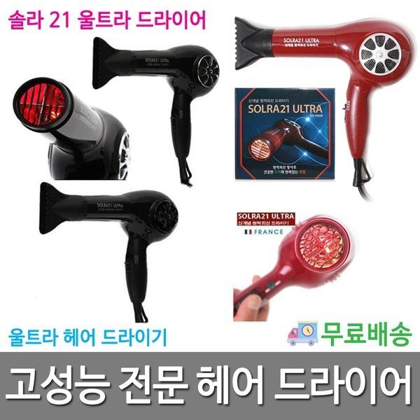SOLRA21 OULTRA 원적외선 드라이기 음이온 드라이어