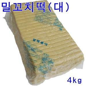 보성 밀꼬치떡 4kg/밀떡볶이 밀떡 밀가루떡 치즈떡