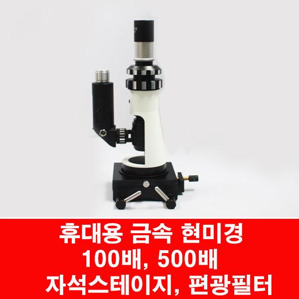 HNM008/금속현미경/휴대용금속현미경/포터블현미경