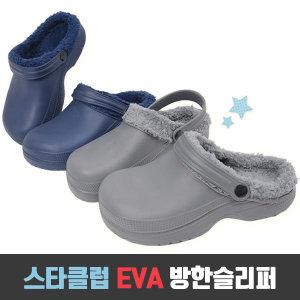 스타클럽 EVA 방한슬리퍼 방한실내화 EVA실내화 방한화