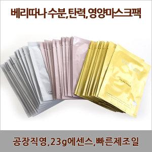 (공장직영)베리따나 수분 탄력 영양 마스크팩100매/팩