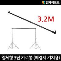 3단 연장 가로봉 3.2M /스튜디오 배경지 배경천 크로