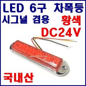 황색 24V LED6구 차폭등 시그널겸용 후진등미등안개등