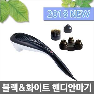 핸드 안마기 LAVI-706HA 자동모드 4종지압봉 저소음
