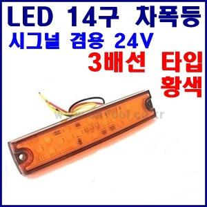 황색 LED14구 차폭등 시그날겸용미등작업등보조등후진