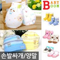 A아기용품양말모자신생아유아이유식턱받이가제손수건