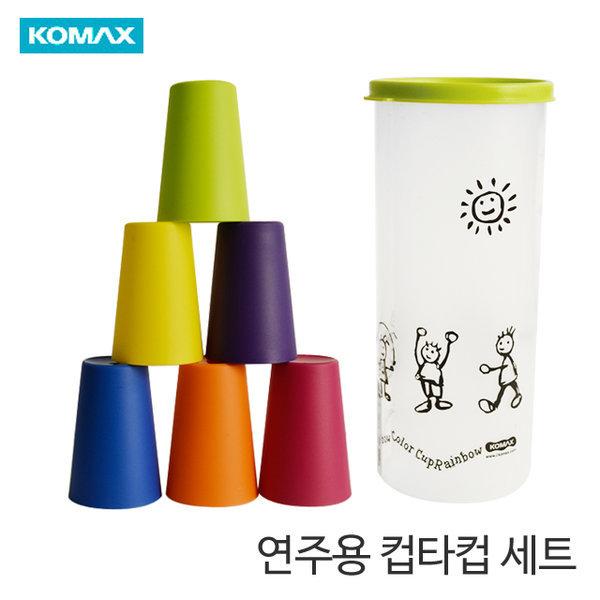 연주용 컵타컵 세트 (6pcs)
