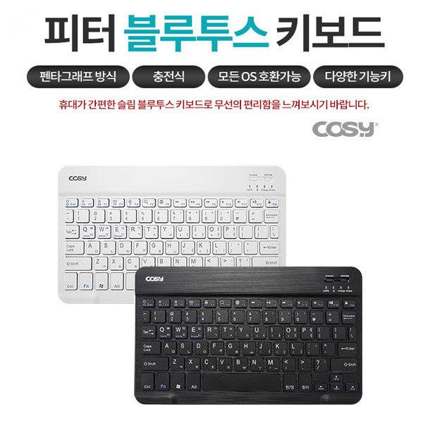 LG G패드 8.3  충전식 블루투스키보드/가성비짱