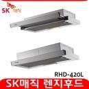 SK동양매직 가스렌지후드 RHD-420L/430L 주방후드교체