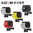 SJ4000WIFI 한국정품 국내AS1년보증 액션캠 SJCAM