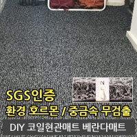 순수 코일 현관매트 12mm/20mm 바닥 베란다 발코니