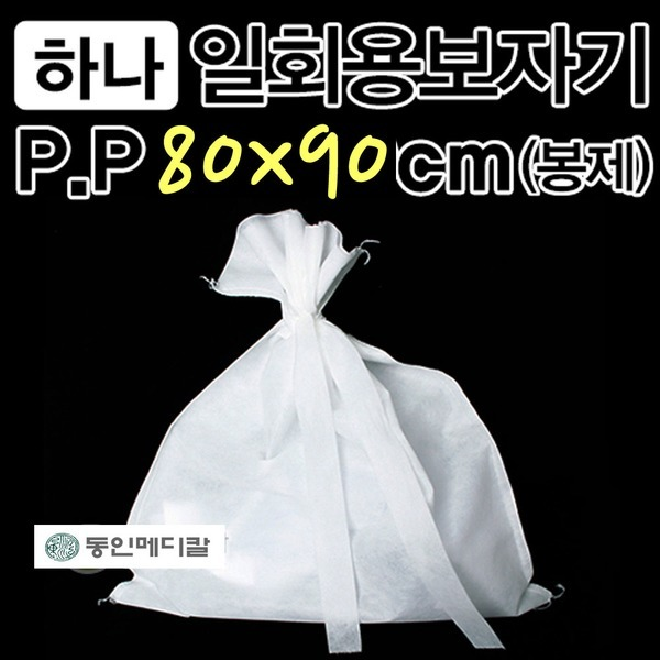 한약건강자루 PP봉제 80x90-100장/부직포보자기