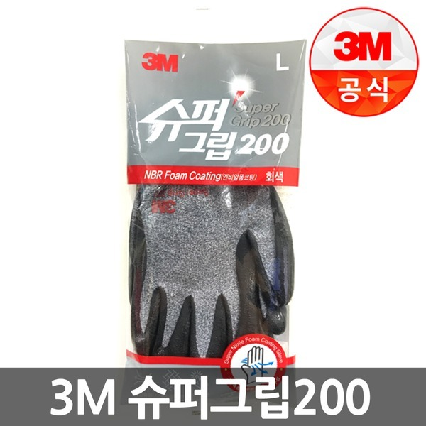 3M장갑 슈퍼그립200 그레이 안전작업목반코팅장갑