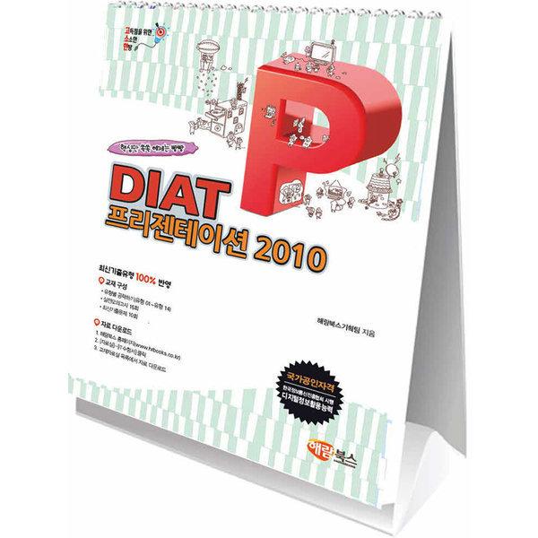 고소한 DIAT 프리젠테이션 파워포인트 2010(스탠드형 스프링북)  해람북스   해