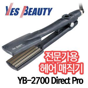 예스뷰티 YB-2700D 다이렉트 매직기/볼륨/고데기/아이
