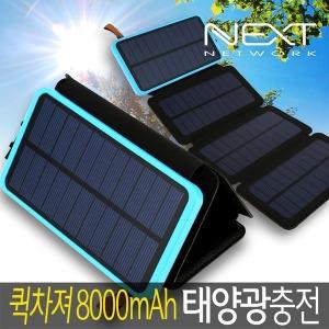 NEXT-8004FSC 태양광 4판넬 휴대용 보조배터리 충전기